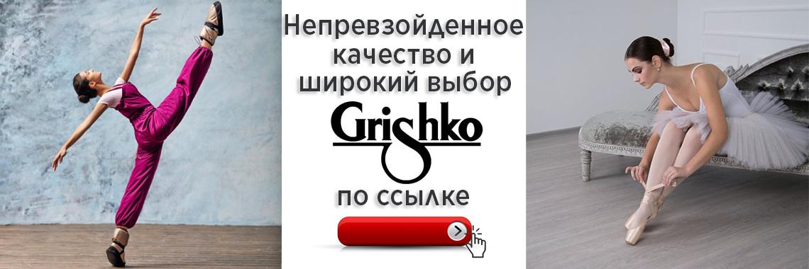 grishko гришко балетные аксессуары, пуанты
